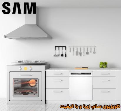 معرفی ماشین ظرفشویی سام مدل DW180W